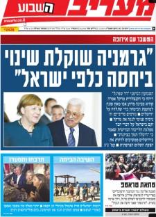 Lectores matutinos de AJN/Iton Gadol. Éstos son los titulares de la mañana