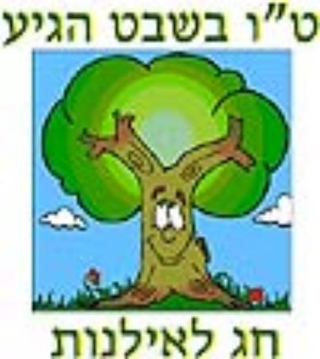 arbol_hebreo