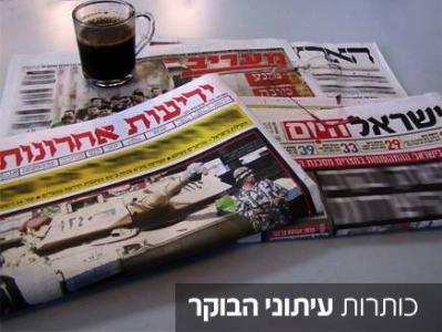 diarios_israelies_hebreo