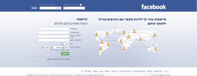 facebookhebrew