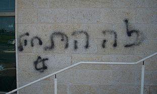 grafiti_sinagoga_raanana