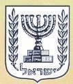 logoisrael