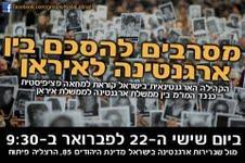 manifest_israel