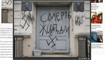 pintada_antisemita