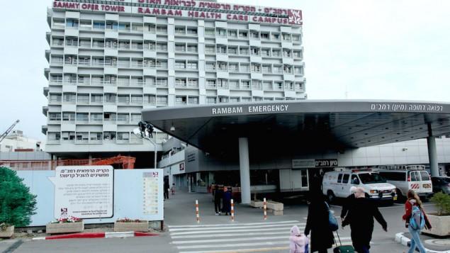 hospital rambam