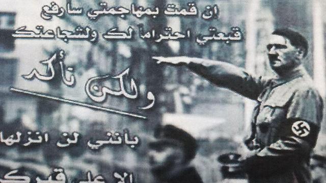 Hitler arabe