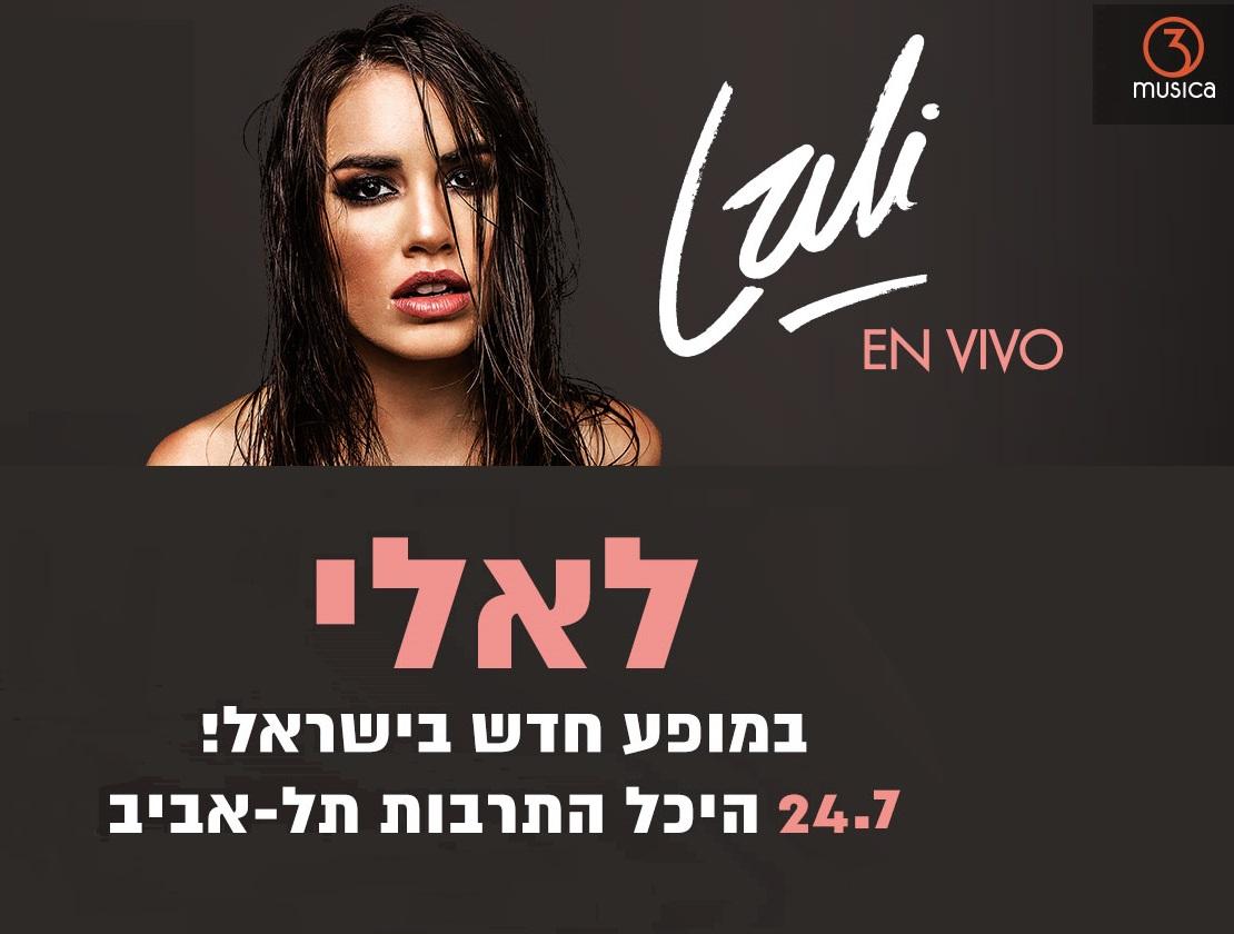 lali israel