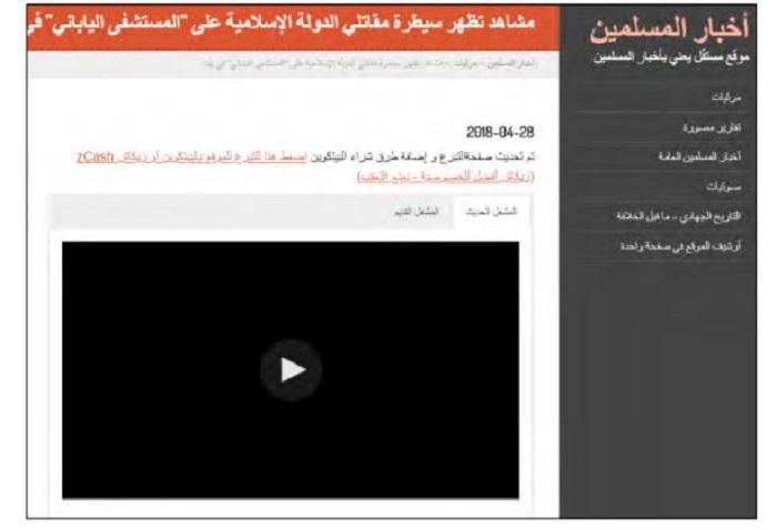 2018-05-03 17-09-52 מבט לג'האד העולמי (26 באפריל – 2 במאי 2018) - Google Chrome