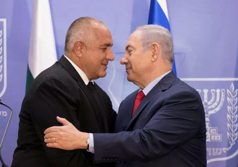 Netanyahu bulgaria