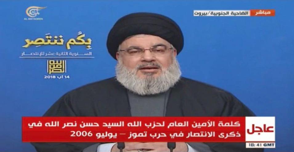 Nasrallah discurso