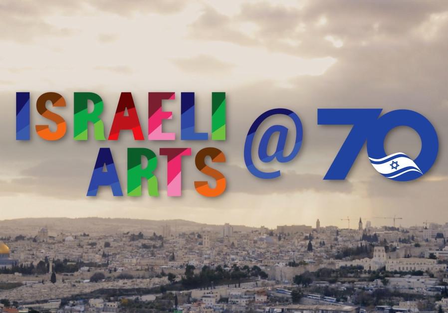 Israeli arts 70