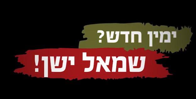 Video del Likud