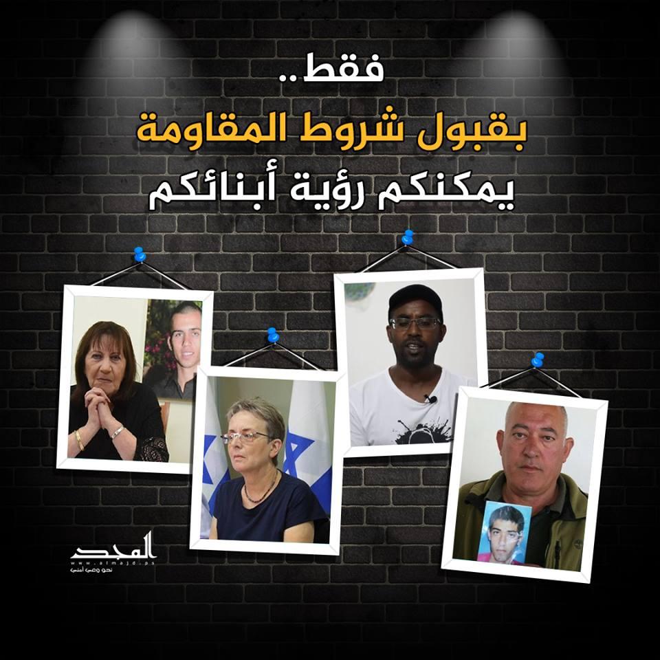 Amenaza Hamas familiares