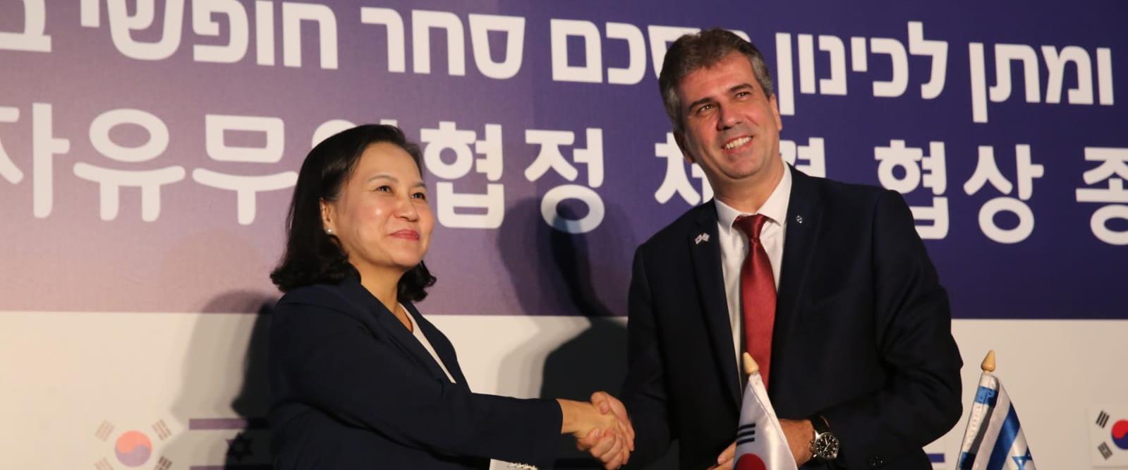 Israel Corea del Sur