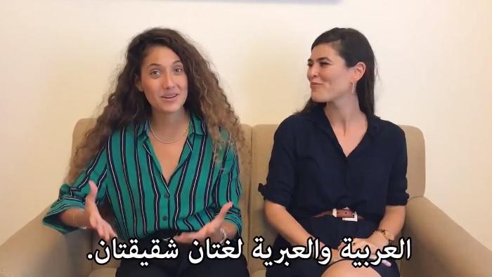 árabe hebreo