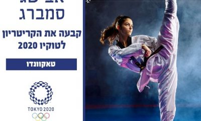 Samberg Abishag anuncio