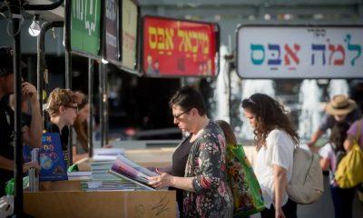 libro hebreo
