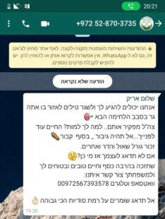 WhatsApp-Image-2021-07-07-at-22.55.35-234×310