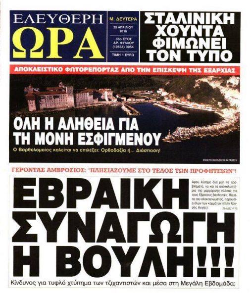 Un periódico nacionalista de Grecia publicó un titular antisemita