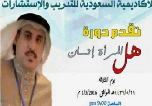 profesor saudita