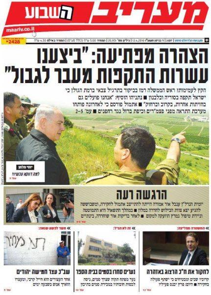 Lectores matutinos de AJN/Iton Gadol. Estos son los titulares de la mañana en Israel