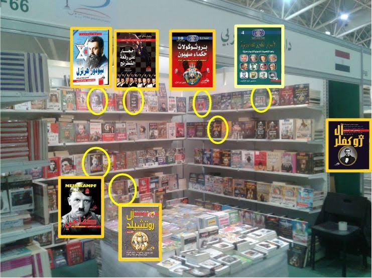 La Feria Internacional del Libro de Riad exhibió y vendió textos antisemitas